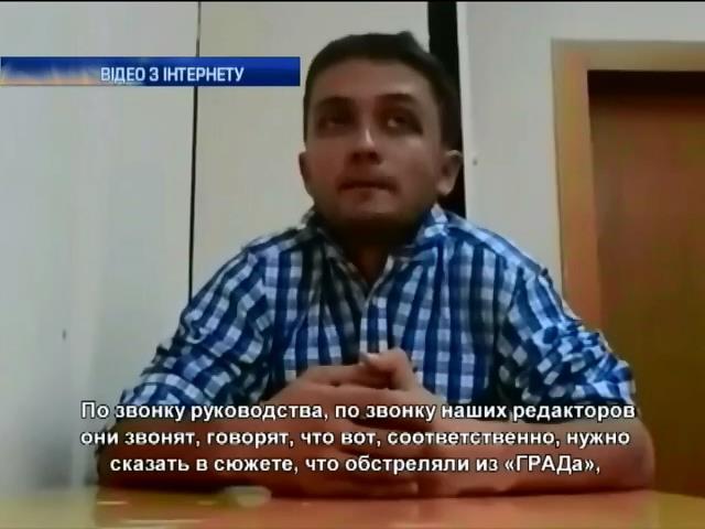 Росiйськi журналiсти зiзналися у створеннi замовних сюжетiв (видео)
