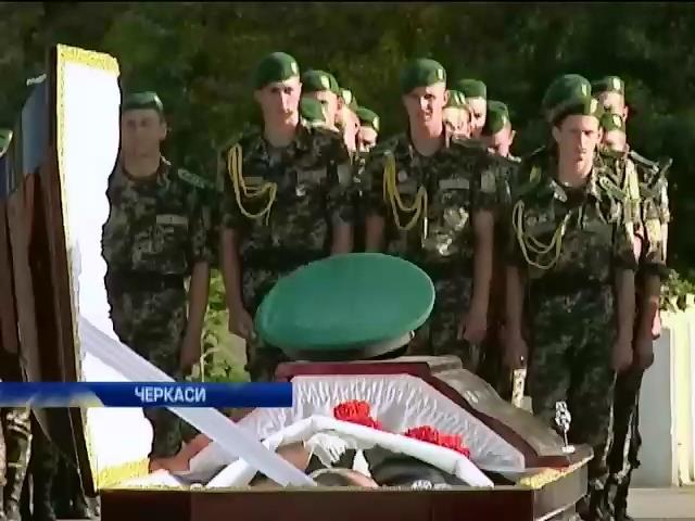 Черкаси прощалися з прикордонниками, що загинули у Марiуполi (видео)