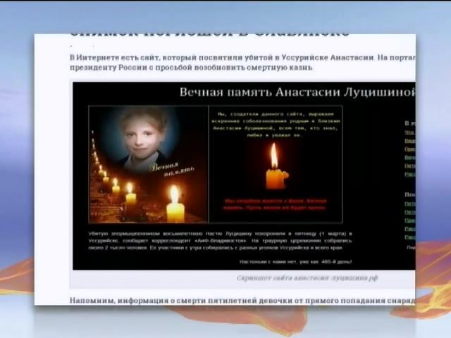 В России жертву маньяка выдали за погибшую в Славянске девочку (видео) (видео)