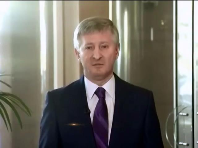 "Ринат Ахметов убежден в мирном решении конфликта после диалога ""восток-центр"" (видео)"