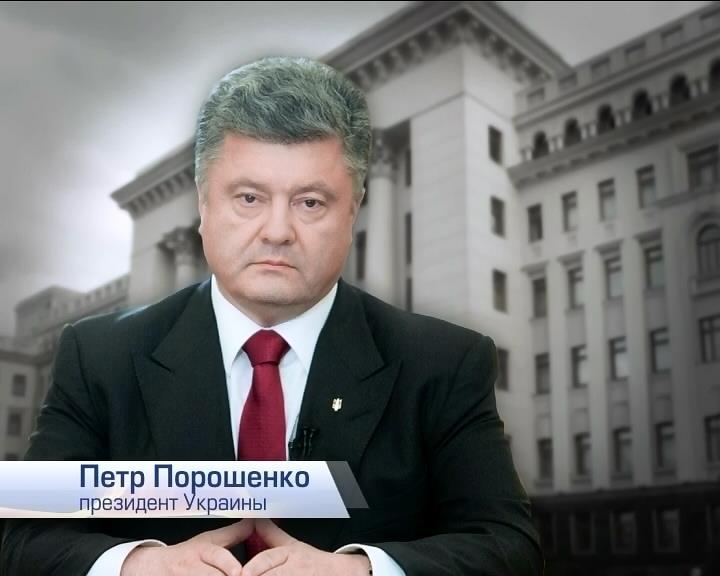 Порошенко высоко оценил отказ Путина использовать войска в Украине (видео)