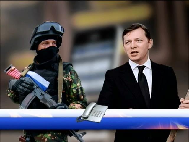 Террористы активно торгуются за голову Олега Ляшко (видео)