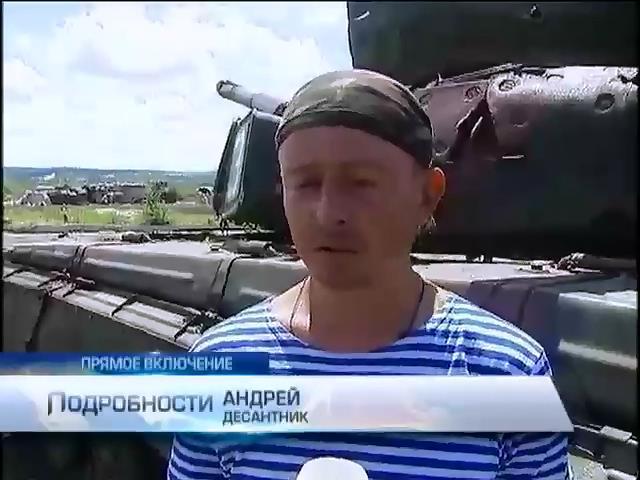 Террористы убили троих десантников на блокпосте возле Семеновки (видео) (видео)