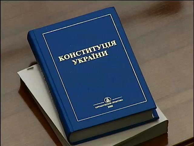 """Конституция Украины празднует """"совершеннолетие"""" (видео) (видео)"""