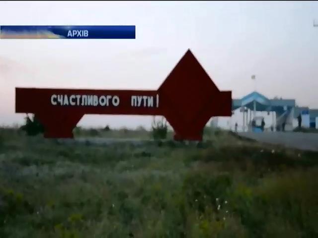 Прикордонники Украiни проведуть консультацii з росiянами (видео)
