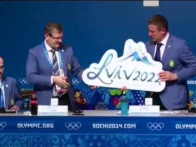Львов отозвал свою заявку на проведение зимних Олимпийских игр из-за ситуации в стране (видео)
