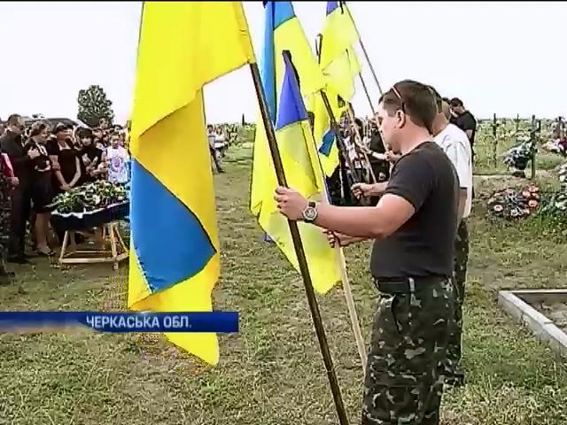 """На Черкащинi прощалися iз бiйцем батальйону """"Айдар"""" Валентином Черутою (видео)"""