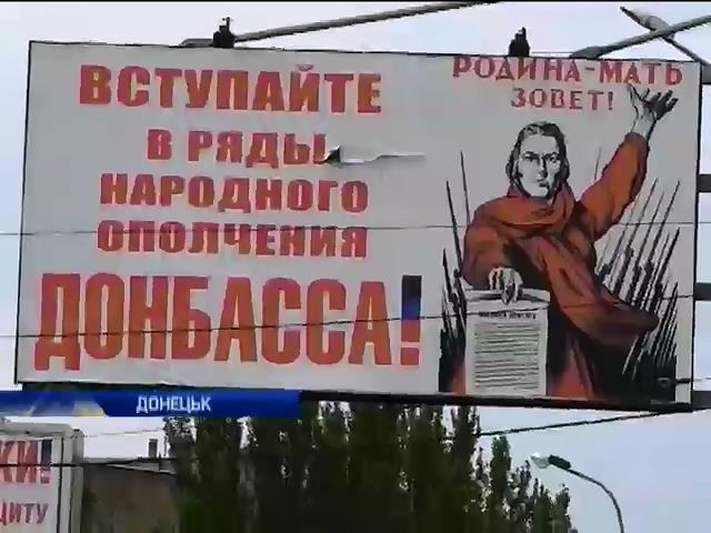 Донеччани бояться примусовоi мобiлiзацii до лав терористiв (вiдео) (видео)