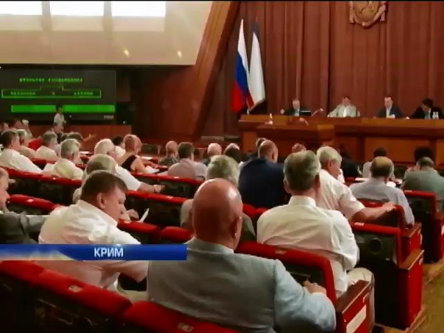 Кримський парламент просить не вважати громадянам Украiни тих, хто отримав паспорт Росii (видео)