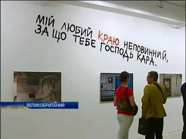 В Лондоне прошла выставка украинских фотографов в честь 200-летия Тараса Шевченко (видео)