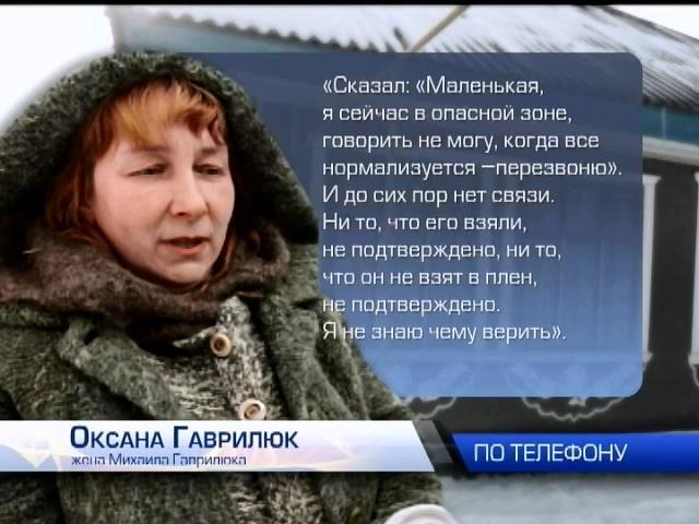 С казаком Гаврилюком не может связаться даже жена Оксана (видео) (видео)