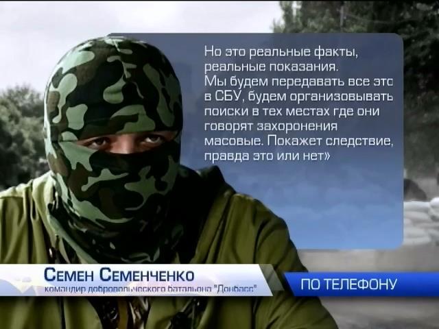 """Террористы """"Беса"""" продавали убитых на органы - Семченко (видео)"""