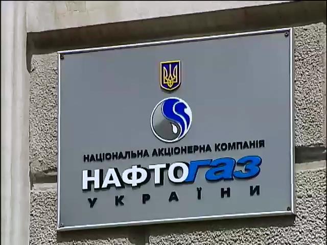 """Украина планирует приватизировать """"Укрнафту"""" за 8 млрд. гривен (видео)"""