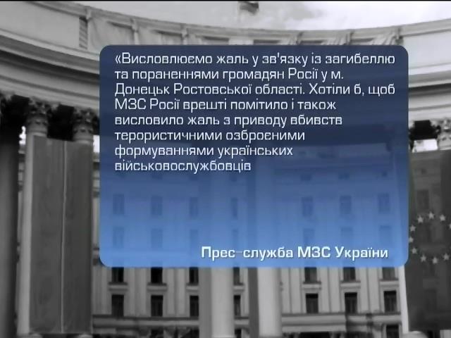 МЗС Украiни засудило дii терористiв, якi обстрiляли територiю Росii (видео)