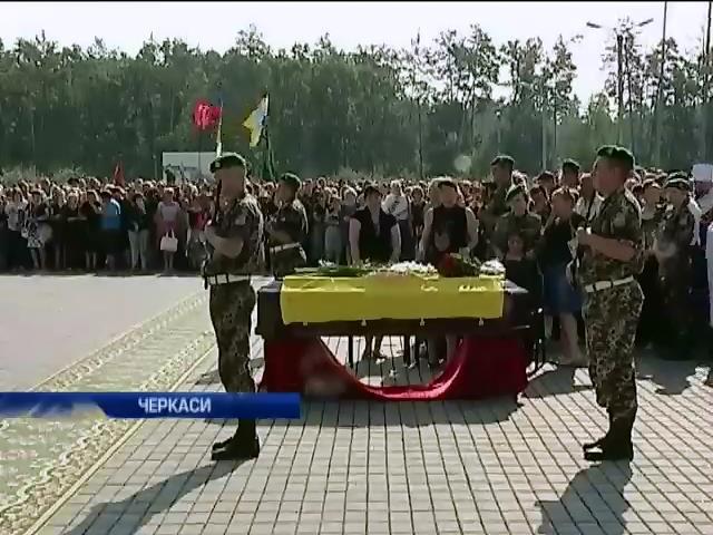 Черкаси прощалися з полковником Iгорем Момотом (видео)