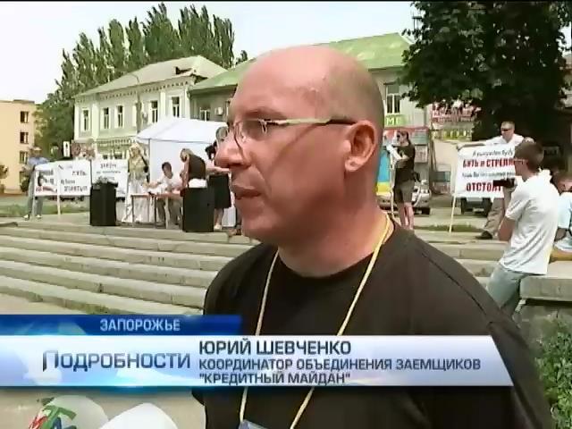 В Запорожье заемщики Приватбанка организовали кредитный Майдан (видео)