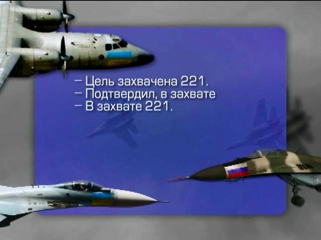 Сбитые украинские самолеты - дело рук кадровых российских военных (видео)