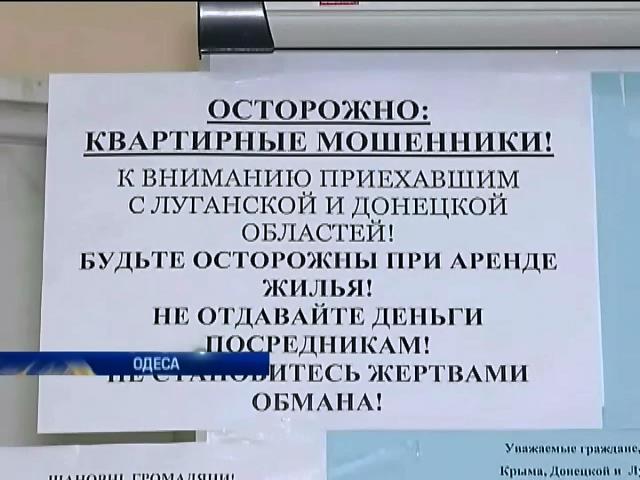 В Одесi чорнi рiелтори наживаються на бiженцях (вiдео) (видео)