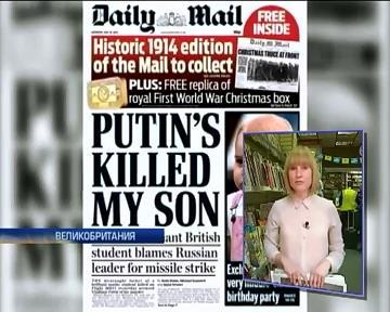 Британская пресса обвиняет Путина в причастности к трагедии с Боингом (видео)