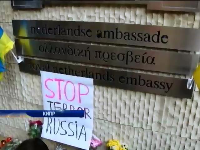 Украинцы провели акцию протеста у здания посольства России на Кипре (видео)