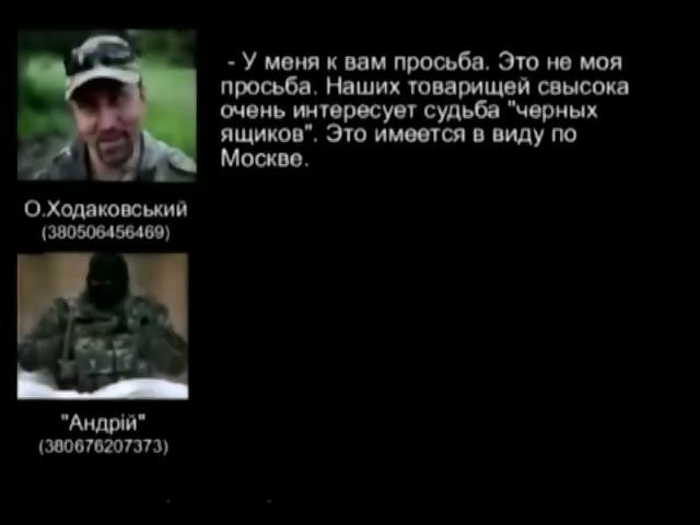 """Записи переговоров: террористы пытались скрыть """"черные ящики"""" по указанию Москвы (видео)"""