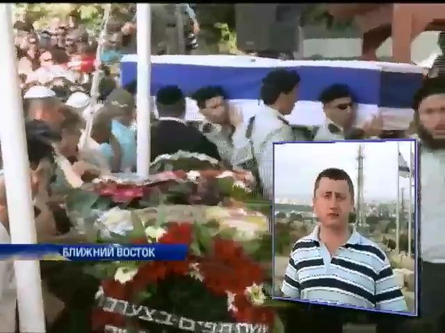 Израиль скорбит о погибших в ходе военной операции в Палестине (видео) (видео)
