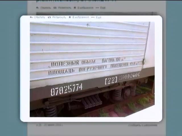Перший поiзд з тiлами пасажирiв Боiнга-777 чекаe на вiдправлення до Харкова (видео)