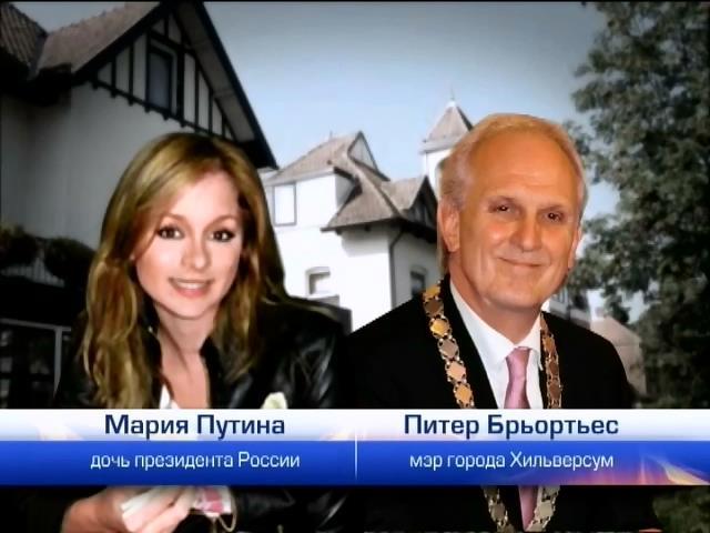 Голландцы призвали выдворить из страны дочь Путина, но потом извинились (видео)