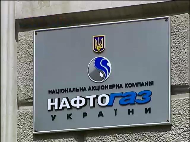 """Нафтогаз надеется до осени вернуть Украине деньги """"Укрнафты"""" (видео)"""