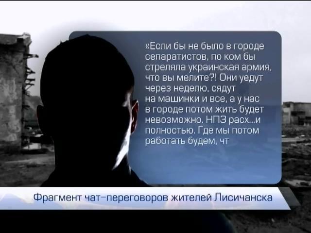 Лисичане винят террористов в разрушении города (видео)