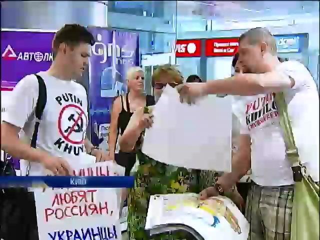 У Борисполi рейс iз Москви зустрiли плакатами з вiдомим висловом про Путiна (вiдео) (видео)