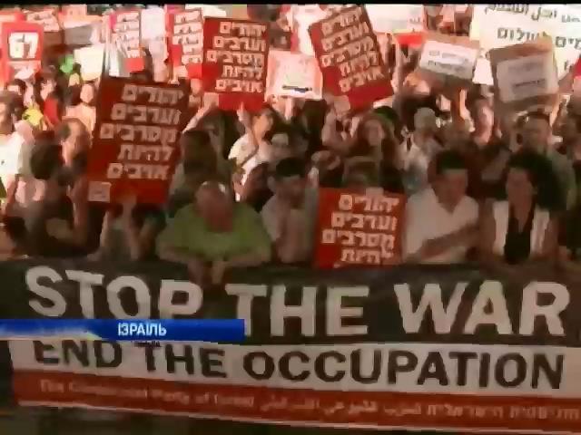 В Iзраiлi лiворадикали влаштували мiтинг проти вiйни (видео)