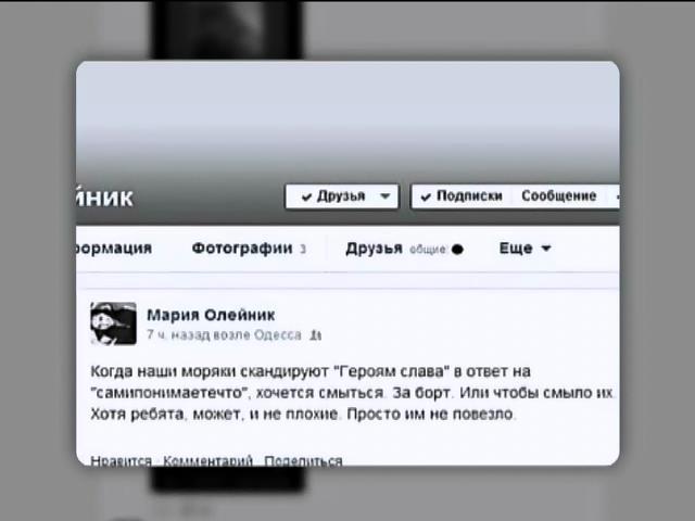 Прес-секретаря мера Одеси звинувачують у неповазi до украiнських морякiв (вiдео) (видео)