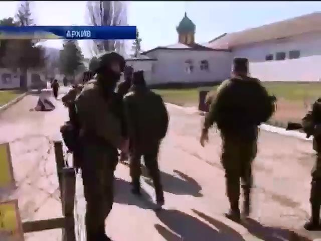 """Присягнувшие России военные Крыма получили """"звание"""" неблагонадежных (видео)"""