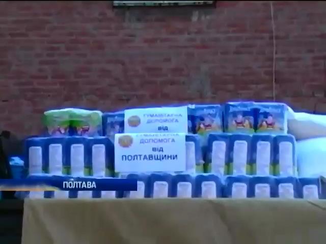 Полтава вiдправила харчi мешканцям Красного Лиману (видео)