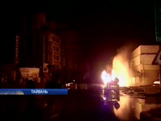 На Тайванi вибухнув газ: 24 людини загинуло (вiдео) (видео)