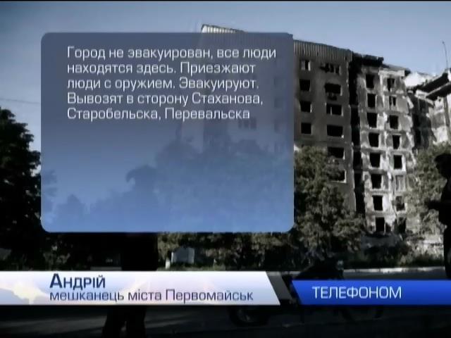 Мешканцi Первомайську благають про створення зеленого коридору (видео)
