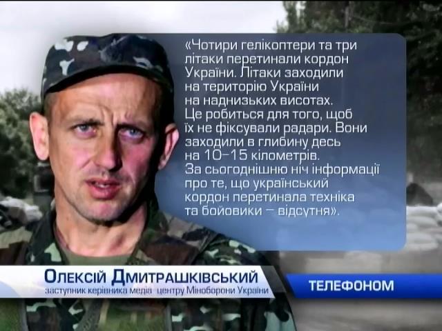 Мiноборони: авiацiя Росii залiтаe вглиб Украiни на 10-15 кiлометрiв (видео)