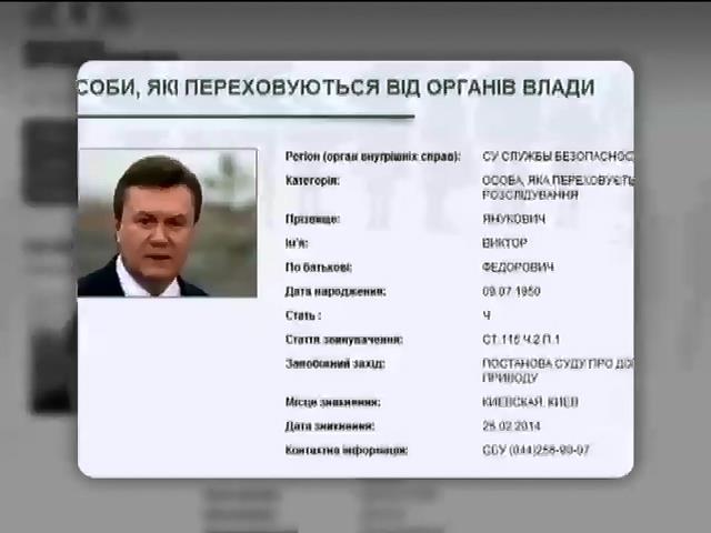 Интерполу недостаточно доказательств для розыска Януковича (видео)