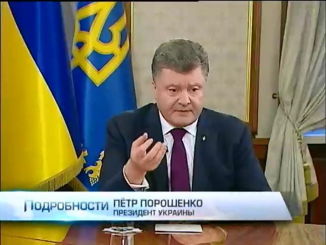 Порошенко хочет выборы с пропорциональной системой и открытыми списками (видео)