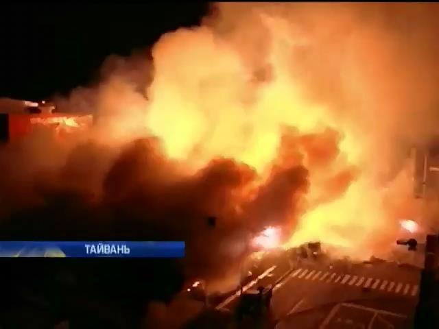 В Тайвани из-за взрыва газа погибли 24 человека и 270 ранены (видео)