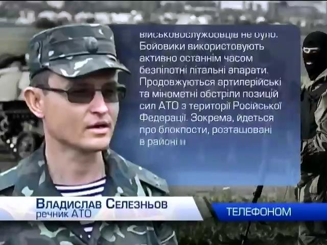 На Донеччинi терористи сховались у шахтi вiд обстрiлу (видео)