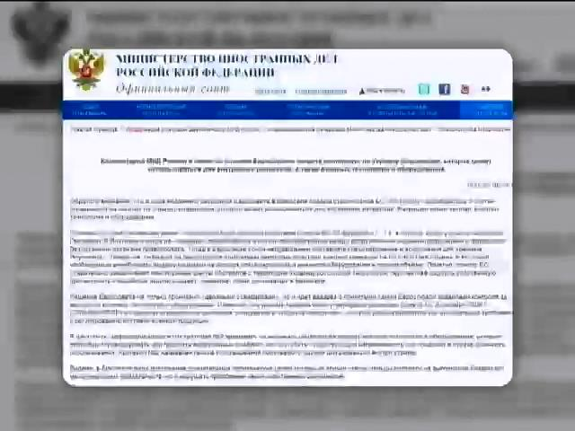 Росiя обурена зняттям заборони на постачання вiйськових технологiй в Украiну (видео)