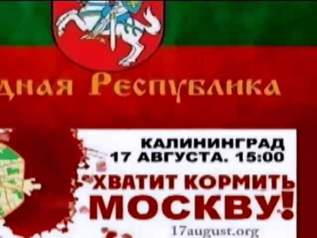 Калининград и Урал хотят свои республики вслед за Сибирью (видео) (видео)