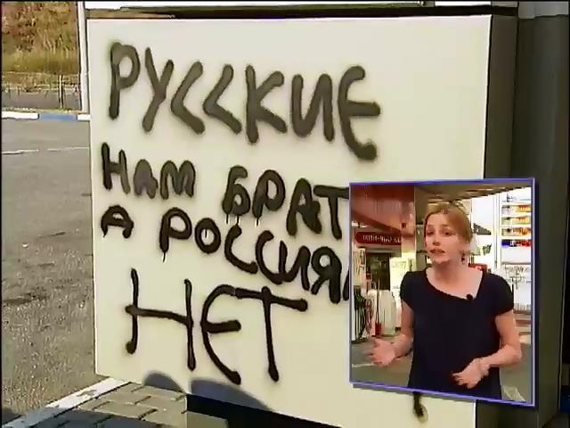 Активисты призывают киевлян отказаться от российского бензина (видео) (видео)