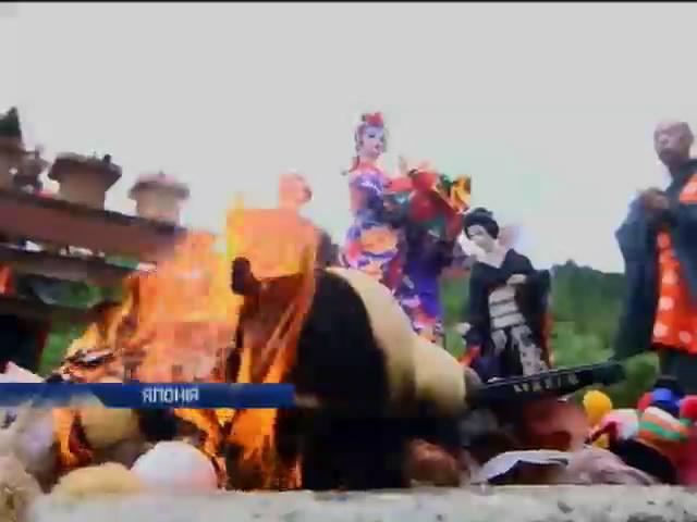 Японцi простилися з дитинством та спалили iграшки (вiдео) (видео)