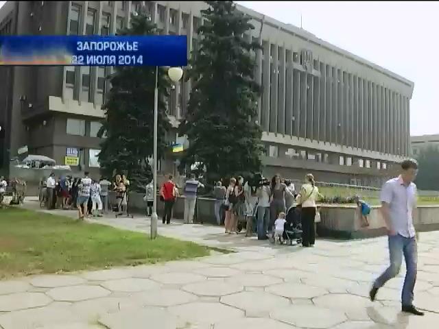 В Запорожье бастуют против урезания дестких пособий (видео) (видео)