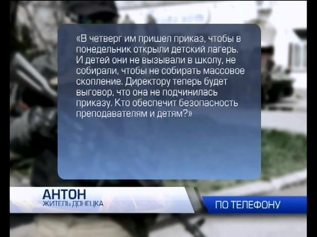 В Донецке приказали открывать школьные лагеря (видео)