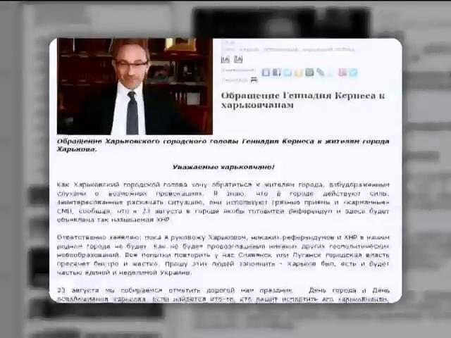 Кернес заверил, что не допустит сепаратизма в Харькове (видео)