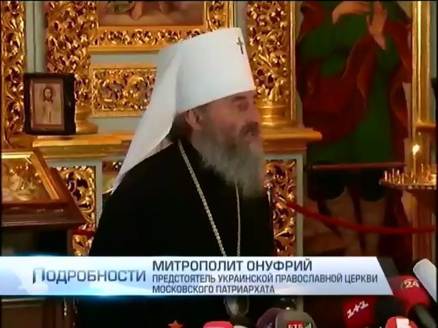 В Лавре готовятся к интронизации нового митрополита Онуфрия (видео)